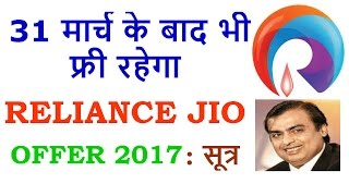 RELIANCE JIO WILL EXTEND FREE DATA OFFER AFTER 31 MARCH 2017, जिओ फ्री ऑफर 31 MARCH के बाद भी