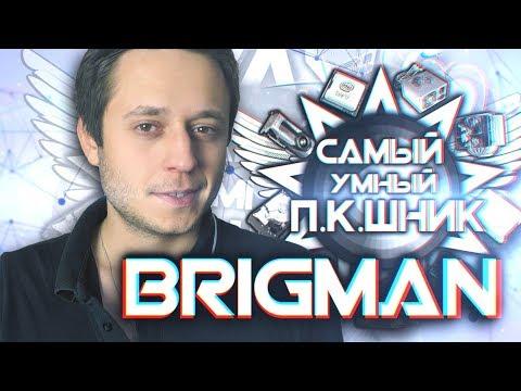 САМЫЙ УМНЫЙ ПКШНИК #9 - BRIGMAN