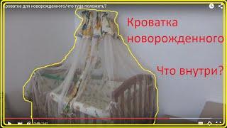 Детская кроватка для новорожденного/Что туда положить?(, 2015-08-13T19:39:06.000Z)