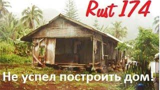 Rust 174 Не успел построить дом, нужно строить второй)
