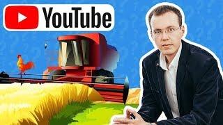 Как заработать на YouTube в деревне. Темы для видео в деревне