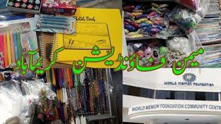 Shadi k Baad kuch Seekha hua Kam ni ata || visit to #MemonFoundationkarachi #yemerilifehai