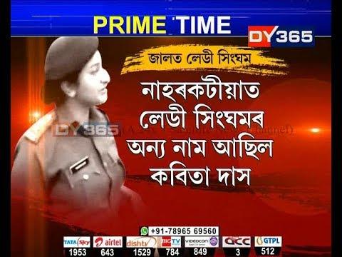 APS কবিতা দাসক গ্ৰেপ্তাৰ ডিব্ৰুগড় আৰক্ষীৰ || Nahakatia's lady singham APS Kabita Das arrested