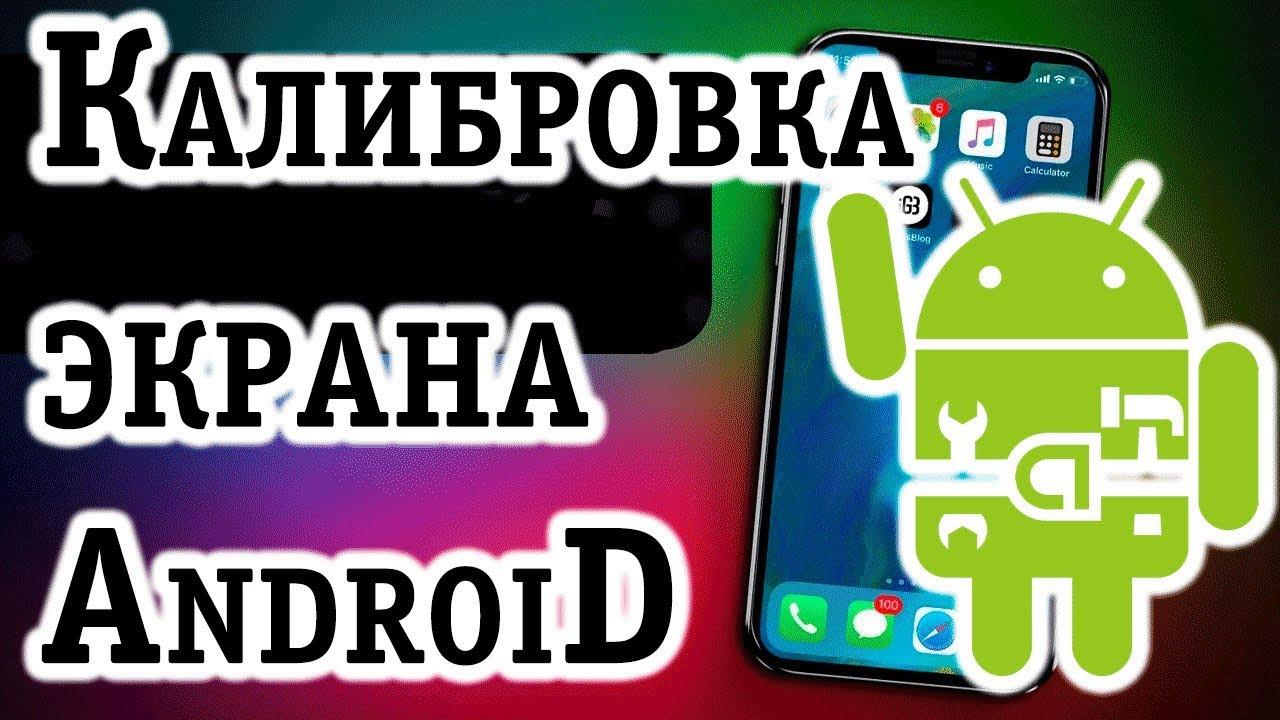 Программа калибровки тачскрина android скачать программы для обслуживания компьютера скачать бесплатно