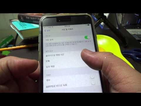 아이폰 카메라 사진 기본 앱 환경 설정하는 �