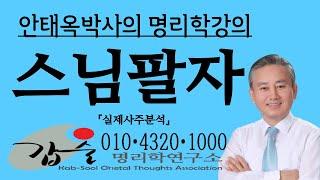 스님팔자 사주분석 -(실제사주분석)-갑술명리학-안태옥박사의 명쾌한 명리강의