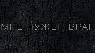 "Дельфин - Мне нужен враг (OST ""Воин"", 2015)"