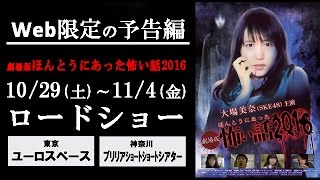 2016年10月29日(土)~11月4日(金)公開 東京@ユーロスペース 神奈川...