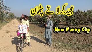 New Funny Punjabi Clip || Majeed Kirla and Pathan || New Punjabi Funny Video Clip