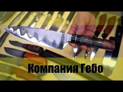 🔪gebo-knives.ru🔪Кухонные ножи компании Гебо на выставке Арсенал в Москве🔪Выбираем нож для кухни🔪
