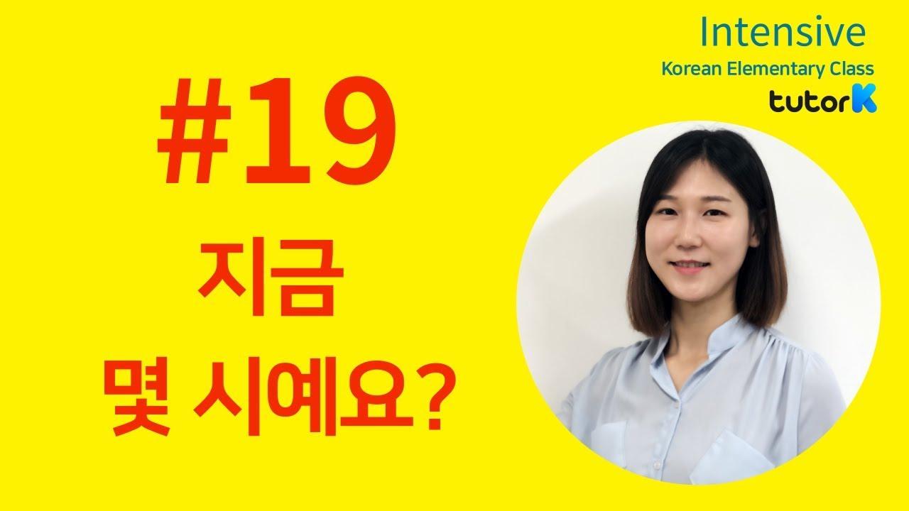 """Tutor K 19 How To Say Time And What Are You Doing In Korean ̧€ê¸ˆ ˪‡ ̋œì˜ˆìš"""" ̧€ê¸ˆ Ë ͕´ìš"""" ˪‡ ̋œì— ʳµë¶€í•´ìš"""" Youtube"""