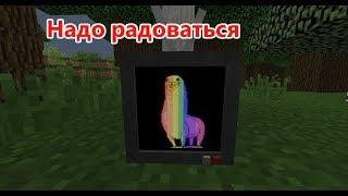 Надо радоваться/Майнкрафт Приколы/выпуск-30