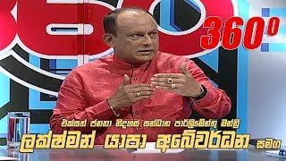 360 with Lakshman Yapa Abeywardena ( 23-07-2018 ) Thumbnail