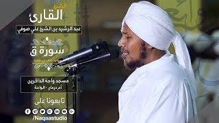 روائع الفجر |سورة ق | الشيخ عبد الرشيد صوفي  | Sheikh Abdul Rashid Sufi | Surat Qaf