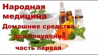 видео Народные средства для похудения.