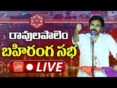 Pawan Kalyan LIVE | Ravulapalem Public Meeting | Janasena Porata | YOYO TV