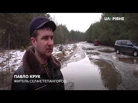 Телеканал UA: Рівне: Жителі Степангорода нарікають на жахливий під'їзд до села
