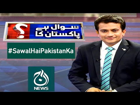 Sawal Hai Pakistan Ka | 1st December 2020 | Aaj News