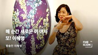 [ENG_방송인 이혜영] 매 순간 새로운 이 여자 또! 이혜영