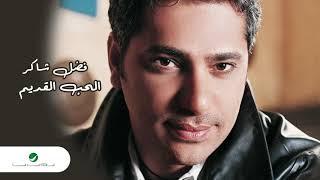 Fadl Shaker ... Al Hob Shayaa Thani | فضل شاكر ... الحب شيء ثاني