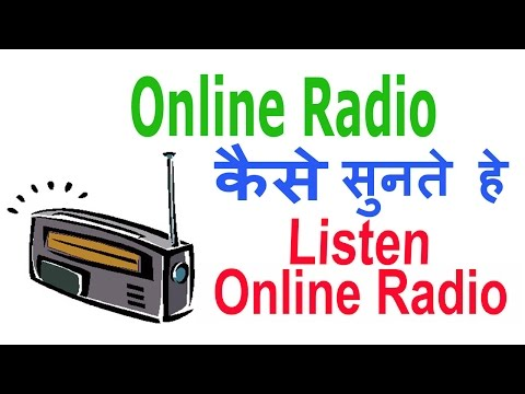 How to listen online music radio stations on internet for free (In Hindi)