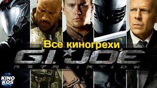 """Все киногрехи и киноляпы фильма """"G.I. Joe: Бросок кобры 2"""""""