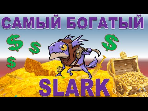 видео: dota 2 | Как быстро фармить за slark – speed farming