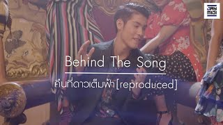 Behind The Song คืนที่ดาวเต็มฟ้า [reproduced]