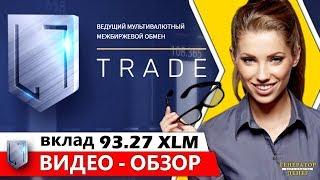 L7 Trade - Мультивалютний Межбиржевой P2P Обмін! Торгуй завжди в Плюс! Інструкція по роботі!