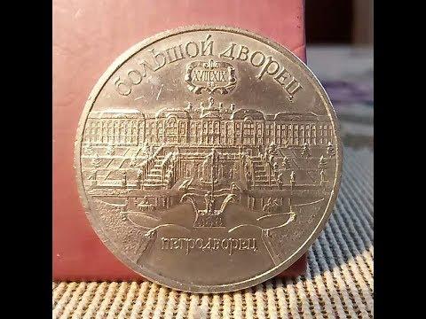 5 рублей 1990 года! Петродворец! Большой Дворец! Цена! Юбилейная монета СССР!