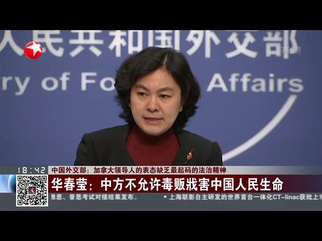 中国外交部:加拿大领导人的表态缺乏最起码的法治精神