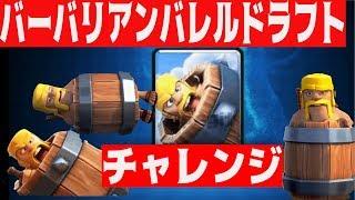 【クラロワ】謎が多いローリンバーバリアン、とりあえず弱くね?w thumbnail