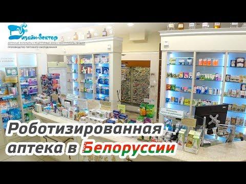 """Аптека """"Беролина"""" в Минске"""