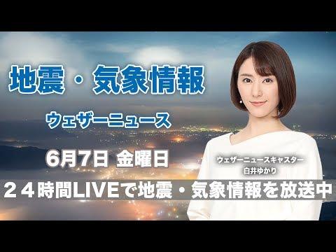 【LIVE】 最新地震・気象情報 ウェザーニュースLiVE 2019年6月7日(金)