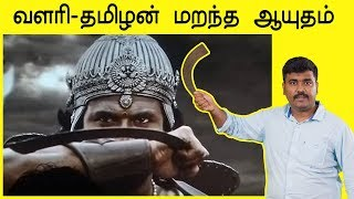 Valari|Ancient Weapon Explained in Tamil|வளரி | தமிழனின் ஆயுதம்Kichdy