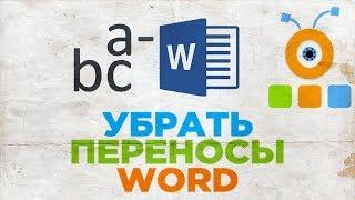 Как Убрать Переносы в Word | Как Удалить Переносы в Word