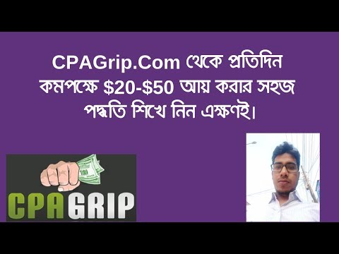 How to make money from CPAGrip   Best CPA Marketing Tutorial in Bangla