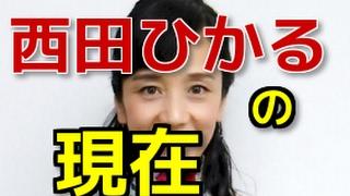 90年代にアイドルとして活動し、 大人気だったのが西田ひかるさんです。...