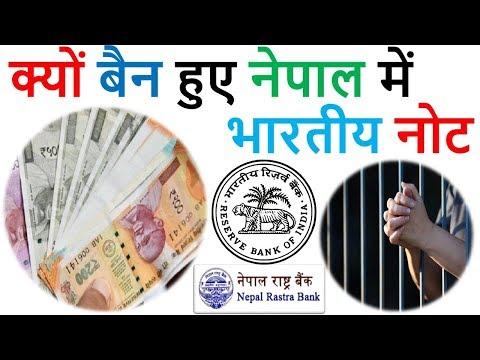Nepal Bans Indian Currency नेपाल में क्यों हुयी भारतीय नोट बैन