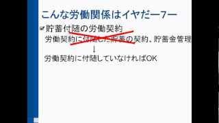 <無料>社労士講座5/160(労働基準法5)