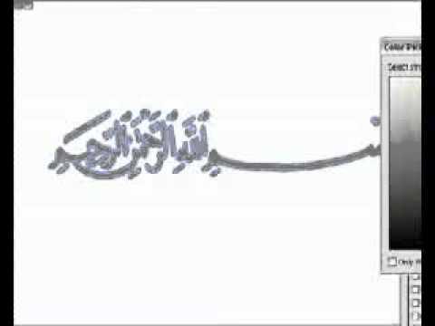 Bismillah (Calligraphy) by Hammad