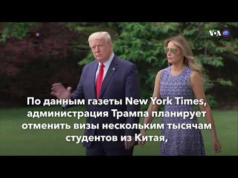 Новости США за минуту – 28 мая 2020
