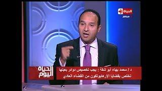 """الحياة اليوم- اللقاء الكامل لـ د/ محمد بهاء أبو شقة  """" أستاذ القانون الجنائي """" مع الإعلامي تامر أمين"""