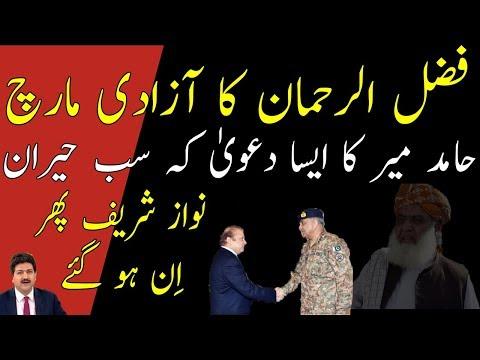 Imran Khan PMSHIP Taking New Direction as Nawaz Sharif Comes OUT