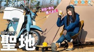 【ゆるキャン2期聖地】1泊で410円の激安キャンプ場が最高すぎた…!【渚園キャンプ場】バイク女子