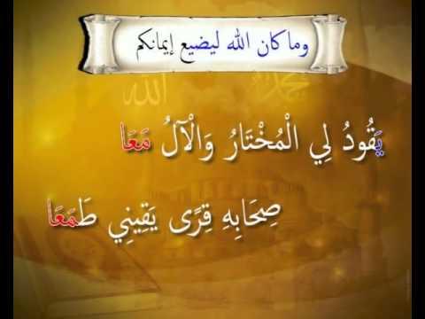 Qasida Wadoûdou Koun Lî Arabe Poéme Composé Par