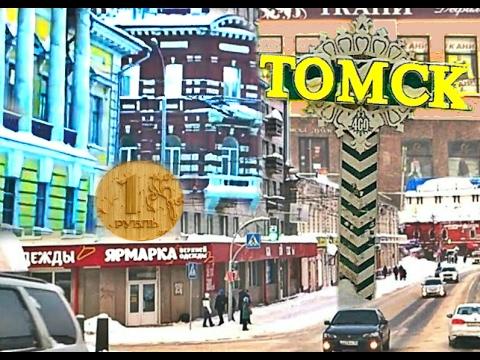 Знакомства в Томске