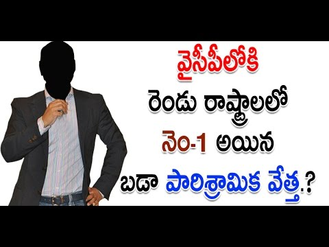 Film Producer PVP to Join YSRCP..? | Dharuvu TV