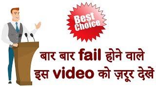 बार बार fail होने वाले इस video को ज़रूर देखें   Facing failures? Watch this video   TsMadaan