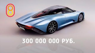 Обзор McLaren Speedtail: 300 МЛН рублей!